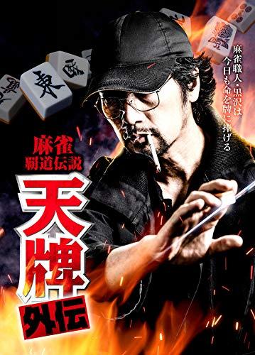 麻雀覇道伝説 天牌外伝 [DVD]...