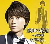 勝負の花道(Dタイプ 演歌 )/ 男の峠