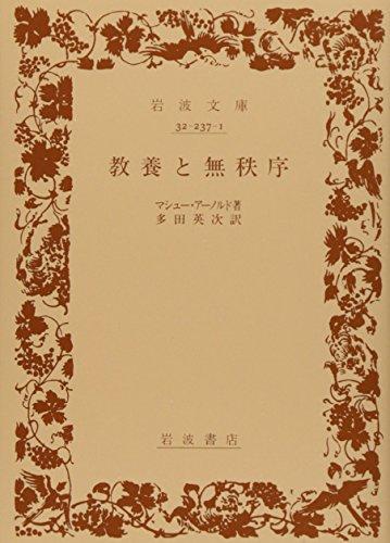 教養と無秩序 (岩波文庫 赤 237-1)の詳細を見る