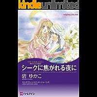 ハーレクインオフィスセット 2021年 vol.2 (ハーレクインコミックス)