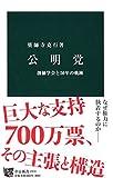 公明党 - 創価学会と50年の軌跡 (中公新書)