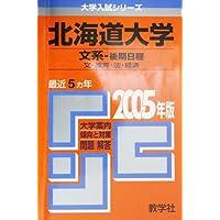 北海道大学(文系-後期日程)文・教育・法・経済学部 (2005年版 大学入試シリーズ)