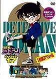 名探偵コナンDVD PART17 vol.8