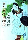 まん姫様捕物控 (徳間文庫)