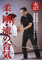 火の呼吸 柔・剛・流の合気 [DVD]