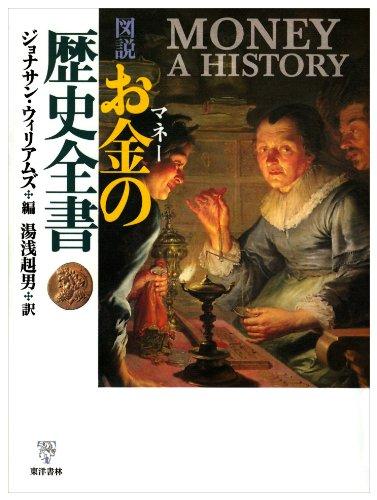 図説 お金の歴史全書の詳細を見る