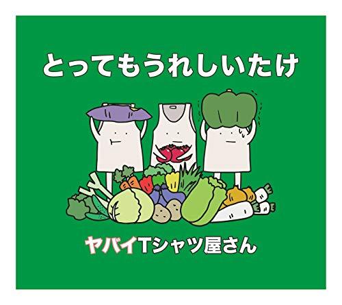 ヤバイTシャツ屋さん【Tank-top Festival in JAPAN】アルバム全曲徹底解説!の画像