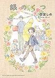 【電子限定おまけ付き】 銀のくつ (バーズコミックス ルチルコレクション)