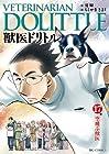 獣医ドリトル 第17巻