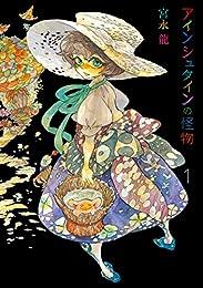 アインシュタインの怪物 1巻 (デジタル版Gファンタジーコミックス)