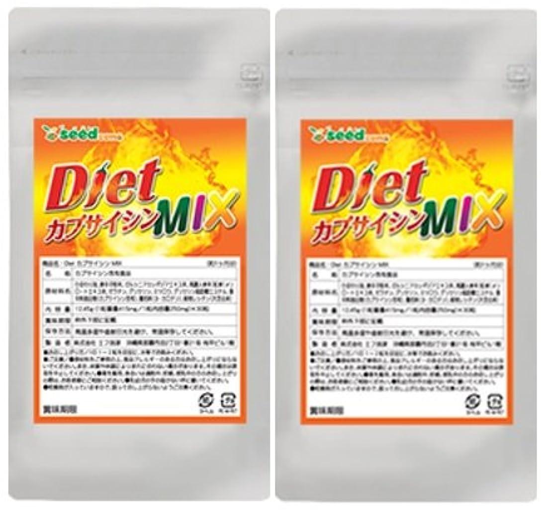 テザー浜辺今晩【 seedcoms シードコムス 公式 】Diet カプサイシン MIX (約6ケ月分) メリロート、高麗人参もプラス