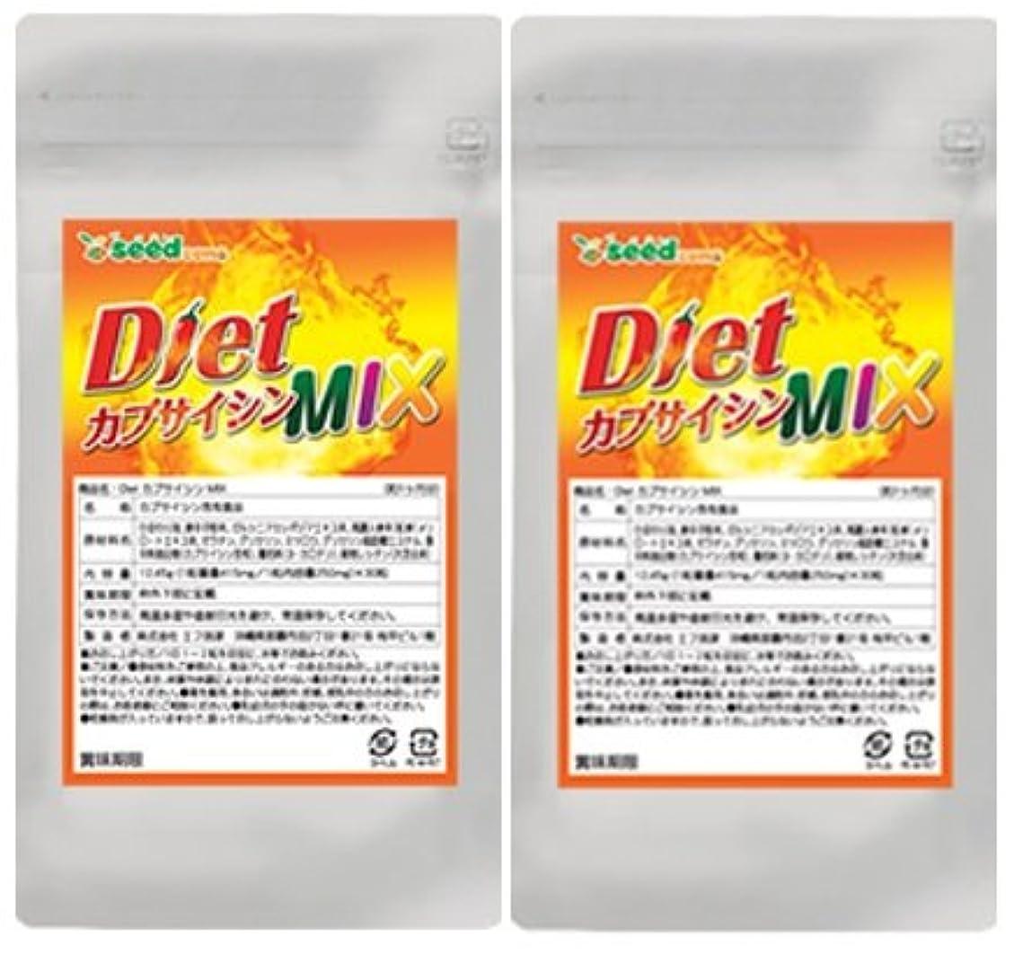 辛い従事する折る【 seedcoms シードコムス 公式 】Diet カプサイシン MIX (約6ケ月分) メリロート、高麗人参もプラス