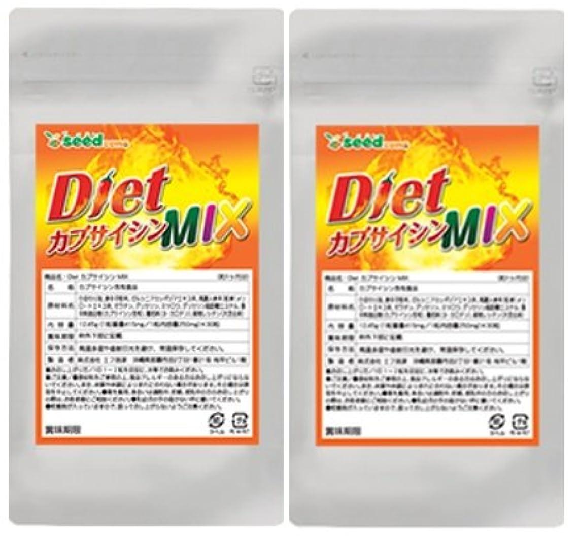 アジャバルクスクラブ【 seedcoms シードコムス 公式 】Diet カプサイシン MIX (約6ケ月分) メリロート、高麗人参もプラス