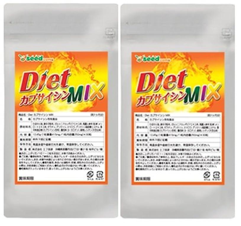 誕生日要旨ハイブリッド【 seedcoms シードコムス 公式 】Diet カプサイシン MIX (約6ケ月分) メリロート、高麗人参もプラス