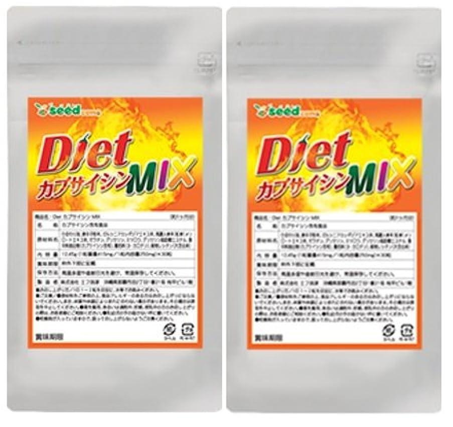 細心の免疫する座標シードコムス seedcoms Diet カプサイシン MIX メリロート、高麗人参 ガルシニアカンボジアエキス ダイエット 約6ケ月分 180粒