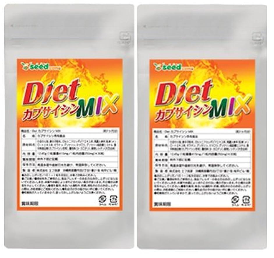 イベント官僚魅力的【 seedcoms シードコムス 公式 】Diet カプサイシン MIX (約6ケ月分) メリロート、高麗人参もプラス