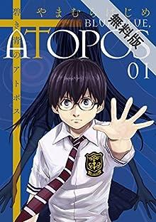 碧き青のアトポス(1)【期間限定 無料お試し版】 (サンデーGXコミックス)