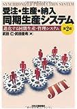 受注・生産・納入 同期生産システム―進化する同期生産・管理システム 第2版
