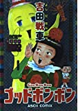 ゴッドボンボン / 吉田 戦車 のシリーズ情報を見る