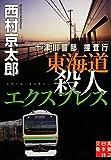 十津川警部捜査行 東海道殺人エクスプレス (実業之日本社文庫)