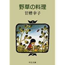 野草の料理 (中公文庫)
