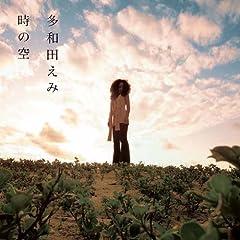 多和田えみ「MUSING」のジャケット画像