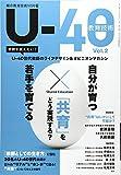 U-40教育技術 2016年 09 月号 [雑誌]: 総合教育技術 増刊