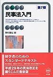 民事法入門 第7版 (有斐閣アルマ > Basic)
