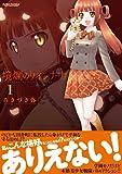 境爛のクインナータ(1) (アクションコミックス(コミックハイ! ))