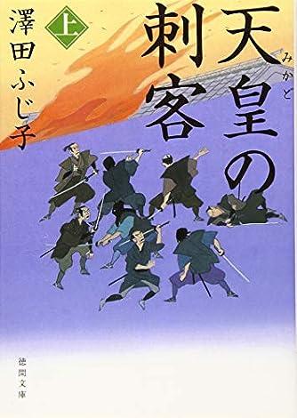 天皇の刺客 上 (徳間文庫)