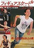 フィギュアスケートDays Plus 女子シングル読本〈2010‐2011〉