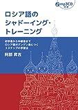 ロシア語のシャドーイング・トレーニング【CD付】