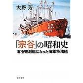 「宗谷」の昭和史―南極観測船になった海軍特務艦 (新潮文庫)