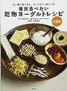 毎日食べたい乾物ヨーグルトレシピ決定版