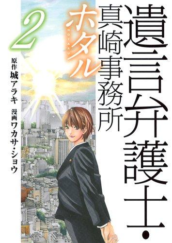 遺言弁護士・真崎事務所 ホタル 2 (ヤングジャンプコミックス)の詳細を見る