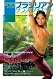 kmmメソッド ブラジリアン・ダンス・ダイエット [DVD]