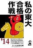 私の東大合格作戦 2014年版 (YELL books)