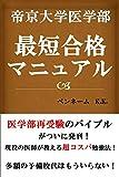帝京大学医学部最短合格マニュアル: 医学部再受験のバイブルがついに発刊!現役の医師が教える超コスパ勉強法!多額の予備校代はもういらない!