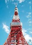 〜ACC 50周年企画DVDシリーズ〜 もう一度観たい 日本のCM 50年[IOBD-21064][DVD]