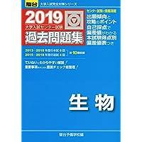 大学入試センター試験過去問題集生物 2019 (大学入試完全対策シリーズ)