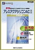 関西ペイント アレスアクアシリコンAC2 淡彩色 15kg KP-356
