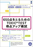 CD付 650点をとるためのTOEIC(R) TEST得点アップ模試