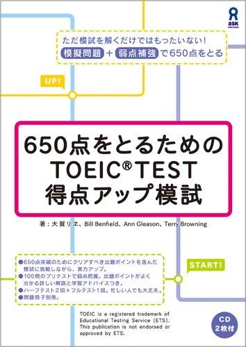 CD付 650点をとるためのTOEIC(R) TEST得点アップ模試の詳細を見る