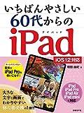 いちばんやさしい 60代からのiPad iOS12対応 日経BP社 9784822286057