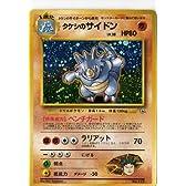 ポケモンカードゲーム 01b112 タケシのサイドン (特典付:限定スリーブ オレンジ、希少カード画像) 《ギフト》