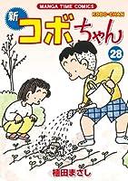 新コボちゃん (28) (まんがタイムコミックス)