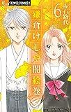 鎌倉けしや闇絵巻(6) (フラワーコミックス)