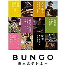 BUNGO ‐日本文学シネマ‐