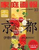 ハンディサイズ家庭画報 2013年 10月号 [雑誌] 画像