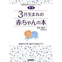 新版 3月生まれの赤ちゃんの本 誕生前から満1歳までの成長とケア (誕生月別赤ちゃんの本シリーズ)